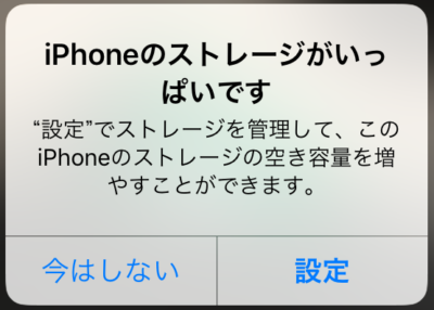 「iPhoneストレージ いっぱい」の画像検索結果