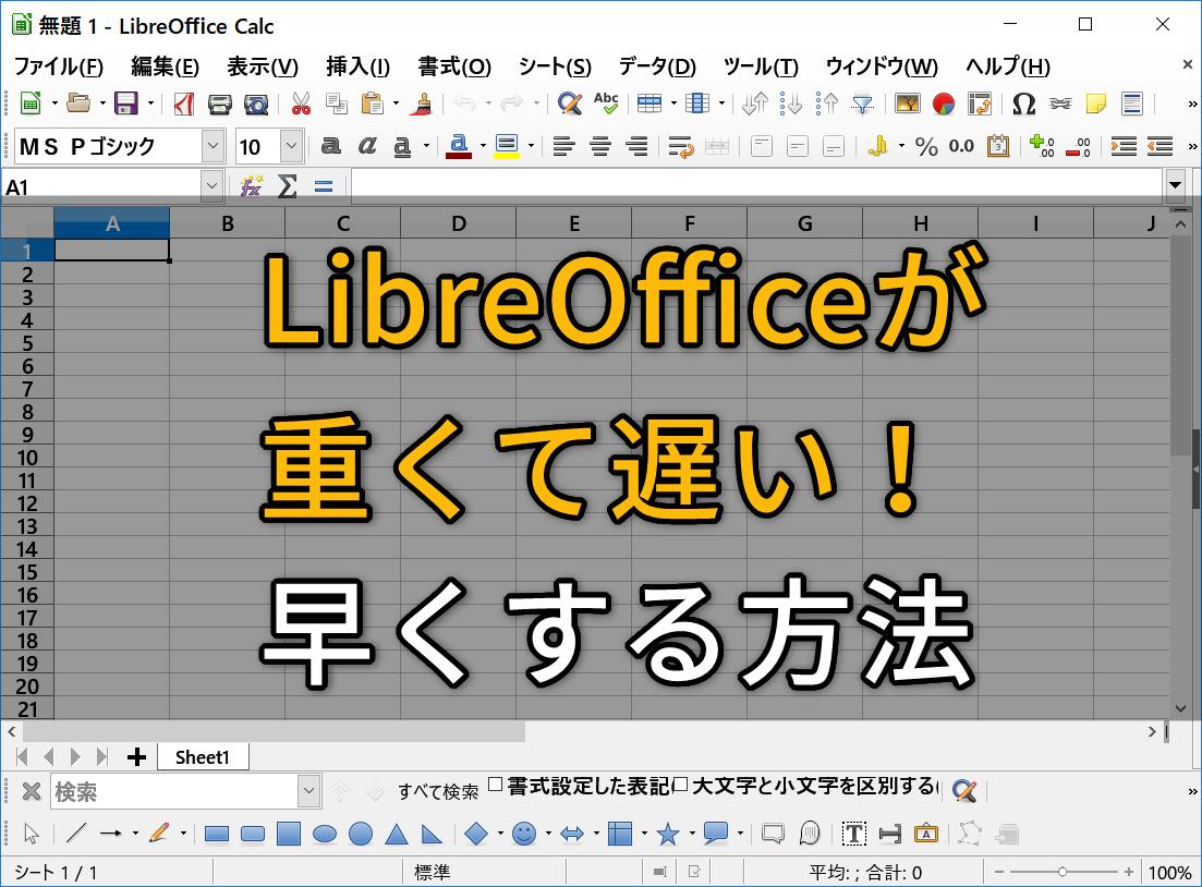 LibreOfficeが重い!遅い!高速化する為のやり方 | shufublog